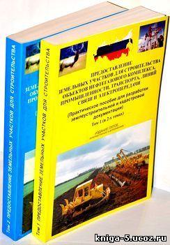 Как получить земельный участок для строительства - об этом сказано в 5-м издании книги в 2-х томах. Адрес для заказа: semen785@yandex.ru