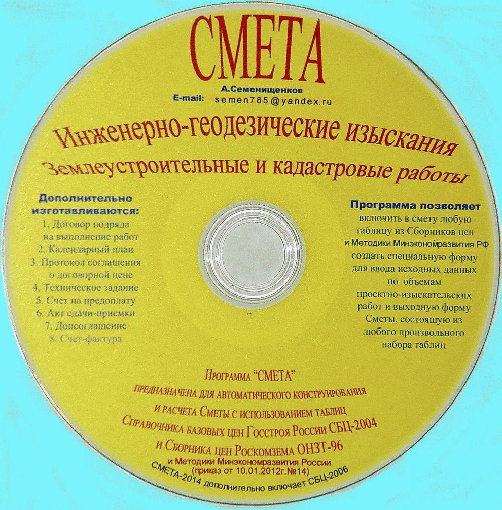 """Главземпроект поставляет программу """"Смета Гео+Кадастр"""", которая учитывает 4 Сборника цен"""