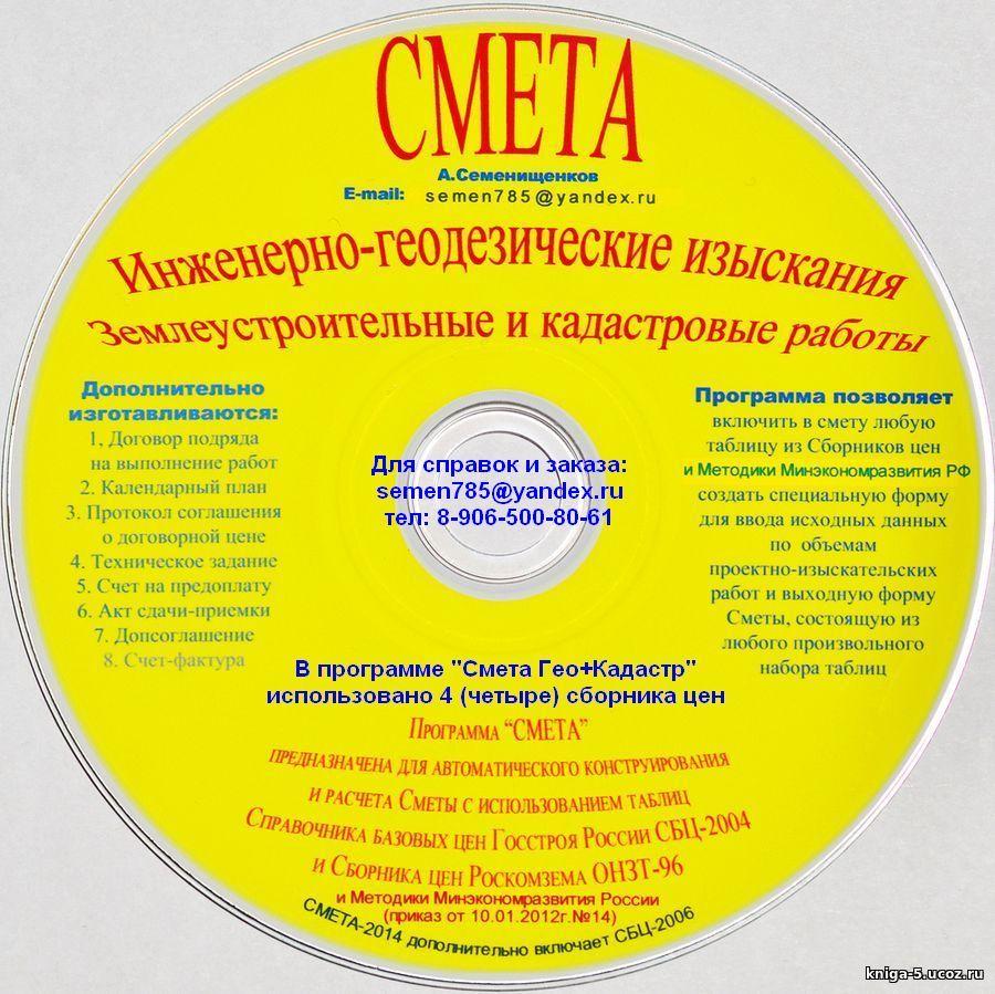 """Программа """"Смета Гео+Кадастр"""" учитывает 4 сборника цен на геодезические , кадастровые и землеустроительные работы. Принимаем заказы на поставку программы по адресу: semen785@yandex.ru"""